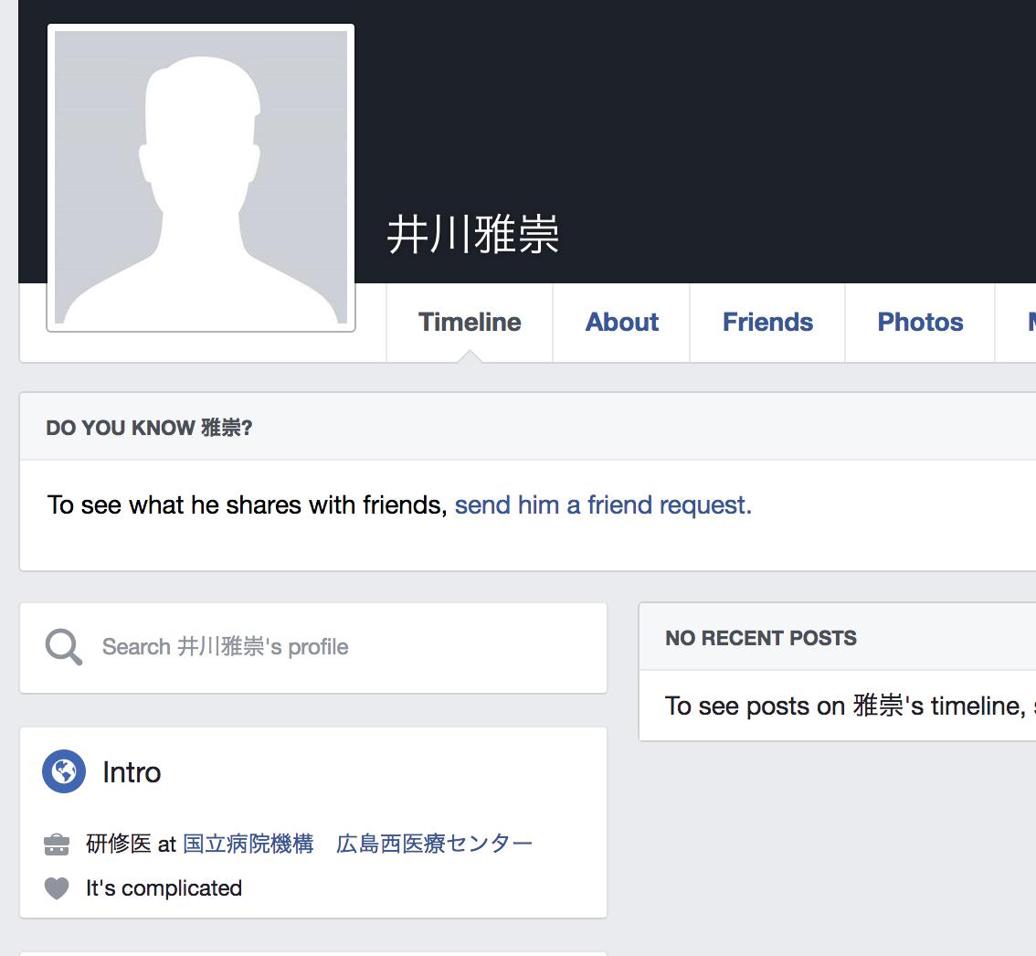 井川雅崇(小児科医師)の顔写真、Facebook判明!変な趣味があるのは公表していた!